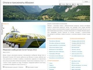 Отели и пансионаты Абхазии (Туроператор ТБК Аэлита)