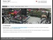 Компания ДиС, ДиС46 - это изготовление памятников в Курске, доставка
