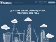 Бетон, цемент, жби (Россия, Ленинградская область, Санкт-Петербург)