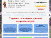 Геодезические услуги в Тульской области