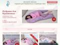Подушки для беременных и кормящих мам (Россия, Тульская область, Тула)