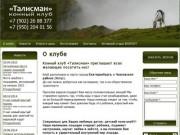 ТАЛИСМАН - конный клуб Екатеринбург - О клубе