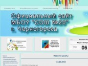 Сайт школы №20 г. Черногорска