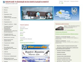 Miory.vitebsk-region.gov.by