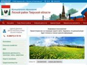 Администрация Лесного района Тверской области |