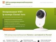 Беспроводные wifi ip камеры Xiaomi (Россия, Ленинградская область, Санкт-Петербург)
