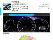 Услуги манипулятора. Доставка грузов по Рязани и Рязанской области (8-953 749-40-22)