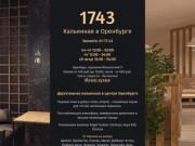 Кальянная 1743 в Оренбурге. пер. Матросский 9