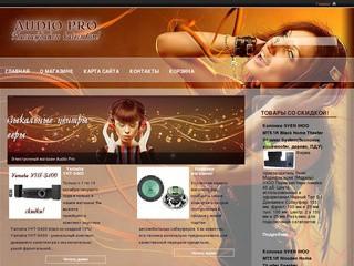 Электронный магазин аудиотехники Audio Pro