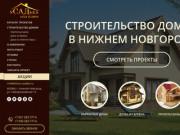 Строительство дома под ключ в Нижнем Новгороде заказать