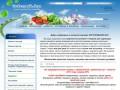 Товары для садоводов и цветоводов оптом и в розницу (Алтай, г. Барнаул)