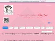 Центр красоты Master в г. Воскресенск: салон-магазин-учебный центр