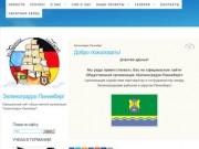 Общественная региональная организация Зеленоградск-Пиннеберг | Зеленоградск-Пиннеберг