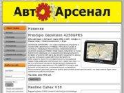 Автоаксессуары магазин АВТО АРСЕНАЛ - Новинки