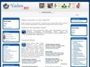Чадан.RU - Информационный портал города Чадан, Республика Тыва - Чадан.RU