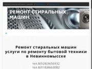 Ремонт стиральных машин Невинномысск —  Ремонт бытовой техники