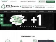 Компания РТА Телеком  -  Кабельные сети / КТВ / Интернет / город Ангарск