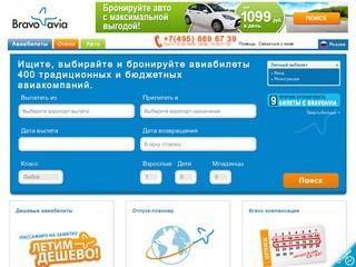 Bravoavia - авиабилеты (сравнение) онлайн