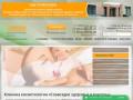 Клиника косметологии