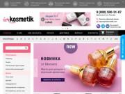 Интернет магазин товаров для маникюра. (Россия, Челябинская область, Челябинск)