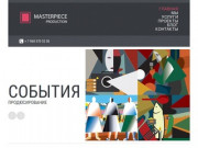 Агентство «Masterpiece Production»