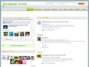 Великие Луки  - webluki.ru