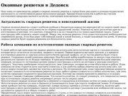 Качественные оконные решетки с доставкой и установкой в Дедовске