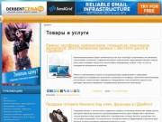 Г. Дербент неофициальный городской бизнес портал : новости,товары и услуги