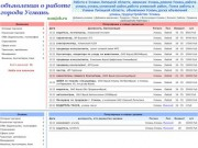 Работа в Усмани Липецкой области (вакансии, резюме, работа)