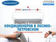 Кондиционеры в Лосино-Петровском купить кондиционер c доставкой по Лосино-Петровском выгодные цены
