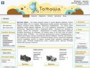 """Интернет магазин детской обуви """"Тотоша"""" Псков и Псковская область"""