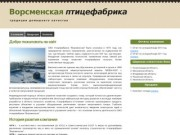 "ОАО птицефбрика ""Ворсменская"""