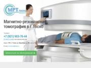 сайт магнитно-резонансной томографии г.Тосно (Россия, Ленинградская область, Тосно)