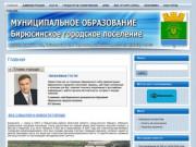 Официальный сайт Бирюсинского городского поселения