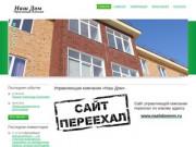 Управляющая компания «Наш Дом»