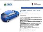 Такси Кисловодск, Кисловодск такси, заказ такси в Кисловодск