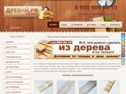Продажа пиломатериалов, доски, блок-хаус, вагонка, столярные изделия (Россия, Рязанская область, Рязань)