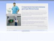 Стоматология Курск. Стоматологическая клиника доктора Мелентьева.