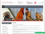 Астраханская ферма Товары для фермеров и приусадебного хозяйства (Россия, Астраханская область, Знаменск)