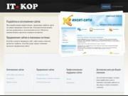 IT-KOP | Копейск