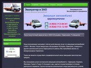 Круглосуточный эвакуатор в ЗАО (Кунцево, Одинцово, Голицыно) — Эвакуатор в Одинцово
