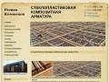 направление нашей деятельности - производство композитной стеклопластиковой арматуры. (Россия, Свердловская область, Екатеринбург)
