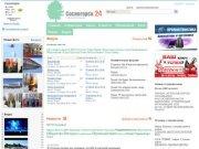 Сосногорск24.Ru - Информационно-справочный портал города Сосногорск