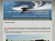 Сайт яхт