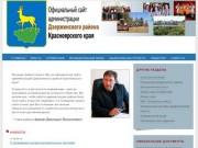 Официальный  сайт  администрации    Дзержинского района  Красноярского края