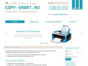Заправка картриджей, Теплый стан. Компания Copy-Smart (Россия, Нижегородская область, Нижний Новгород)