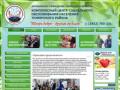 """АУ ТО """"Комплексный центр социального обслуживания населения Тюменского района&quot"""