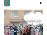 ГОУ «Детский дом г. Кяхта»