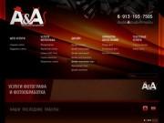 Творческое Объединение A&A - услуги фотографа, разработка сайтов, рекламный и графический дизайн, ретушь и реставрация фотографий, стихи и слоганы в Красноярске (Красноярский край, г. Красноярск, тел. 8-913-193-7505 )