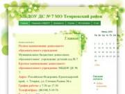 МБДОУ ДС № 7 МО Темрюкский район